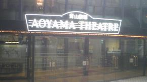 青山劇場 入り口