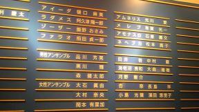 20100123マチネキャスト表