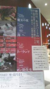 公演ポスターとタイムテーブル