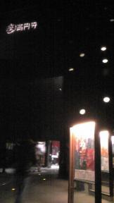 終演後は真っ暗(笑)丸1日劇場にいた感じ。劇場外観です。