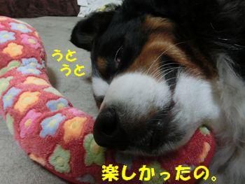 すんごく眠いの。