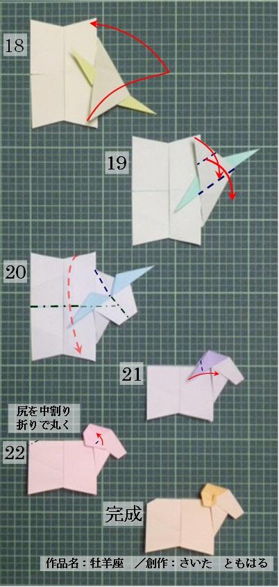 折り紙の 折り紙 羊 簡単 : divulgando.net
