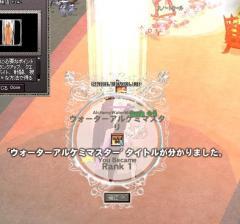 mabi_mizukemi101029