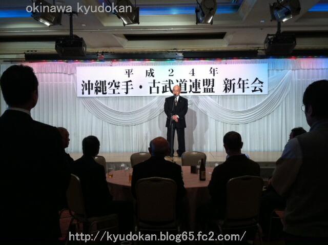 okinawa shorinryu kyudokan 20120117_1
