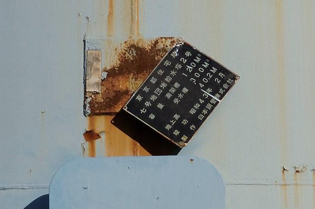 都営辰巳一丁目アパート給水塔2号のプレートアップ
