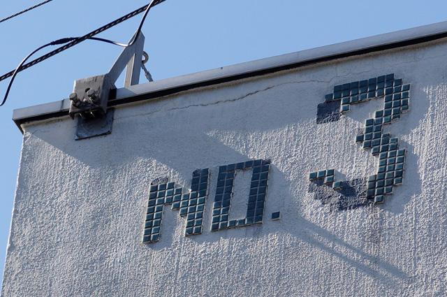 神奈川県営柏尾団地の住棟番号3番