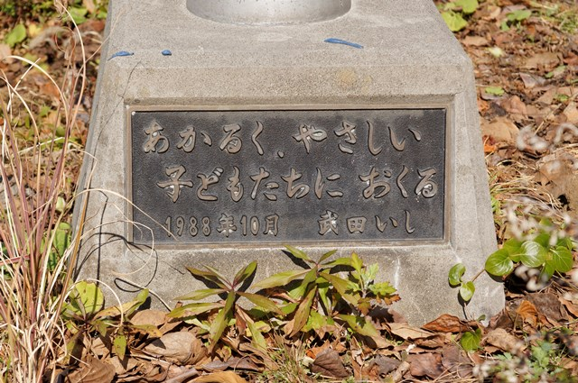 神奈川県営柏尾団地の国旗掲揚ポール