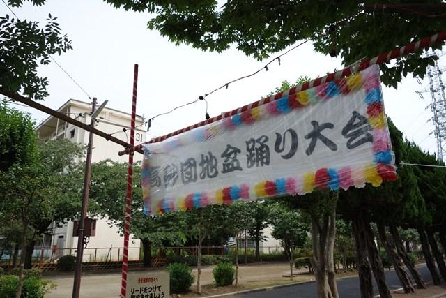 東京都営高砂アパート盆踊り大会看板