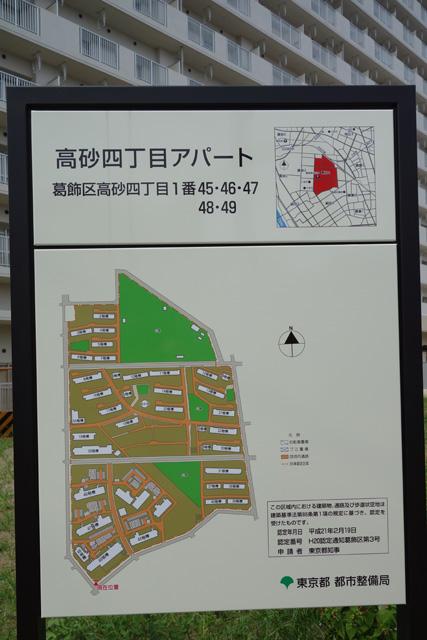 東京都営高砂四丁目アパートの案内板