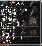 100417てーべ杖