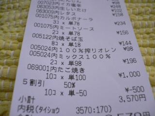 20101030163148.jpg