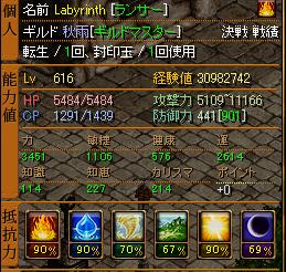 ステータスSS12/03.23