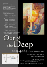 Out of the Deep 1