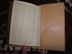 スケジュール帳カバー 012