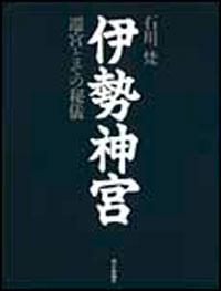 1949伊勢神宮表紙2