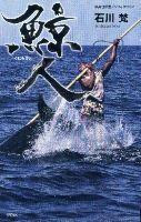 kujirabito_20111230133904.jpg