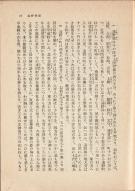 角川文庫版「遠野物語」の版組み