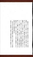 自費出版版「遠野物語」の版組み (文化庁 eBooks プロジェクトより)