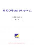 ALSOK 子ども向け かけつけサービス約款表紙