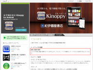 Kinoppy for Android が撮影機能を必要とする?
