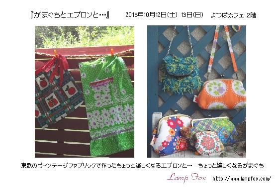 yotsuba_20131012_B.jpg