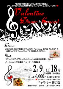 Valentine Dinnerconcert 2013