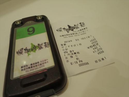 幌加内製麺 (2)_R