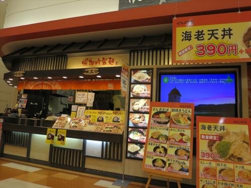 幌加内製麺 (1)_R