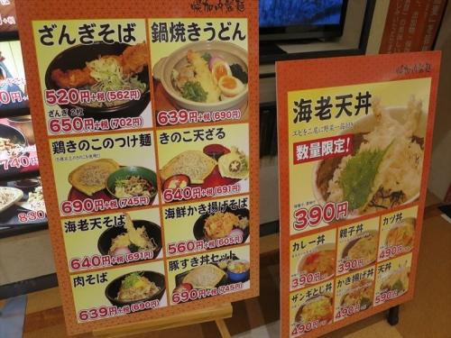 幌加内製麺 (9)_R