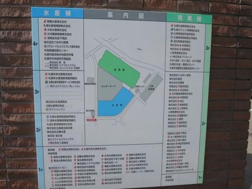 札幌中央市場 (9)_R