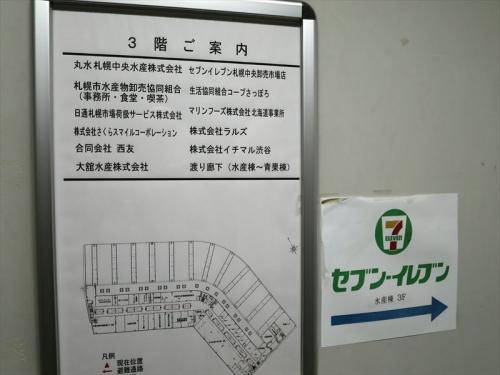 札幌中央市場 (12)_R