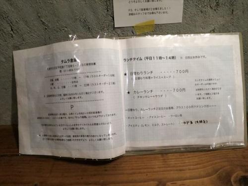 タムラ倉庫 (3)_R