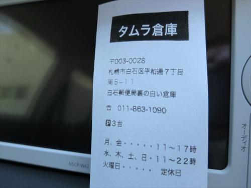 タムラ倉庫 (15)_R