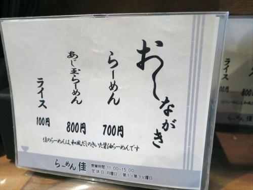 佳 (2)_R