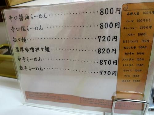 かとうラーメン② (4)_R