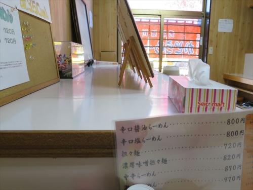 かとうラーメン② (5)_R