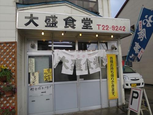 大盛食堂② (1)_R