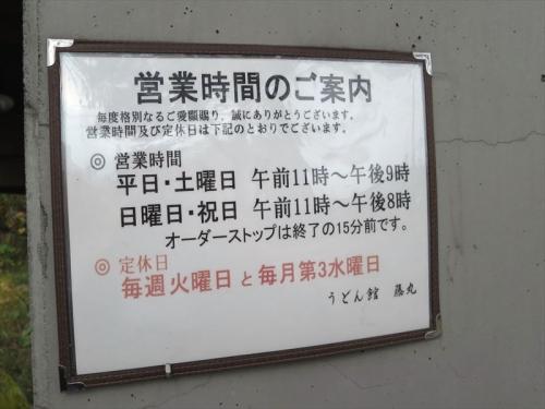 藤丸④ (2)_R