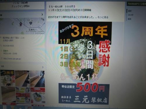 三元⑬ (3)_R