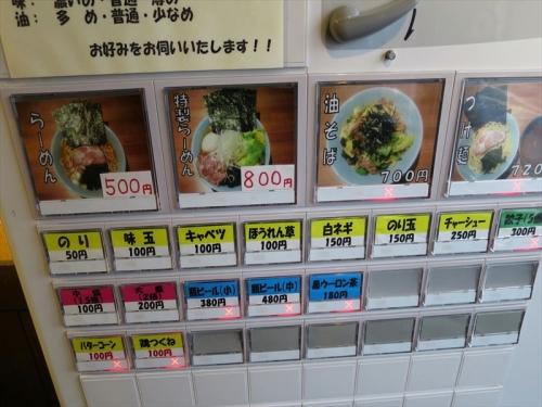 三元⑬ (4)_R