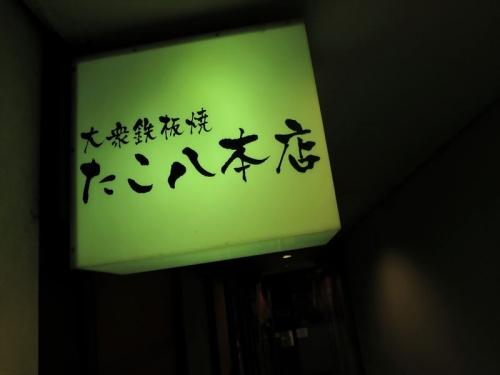 たこ八 (1)