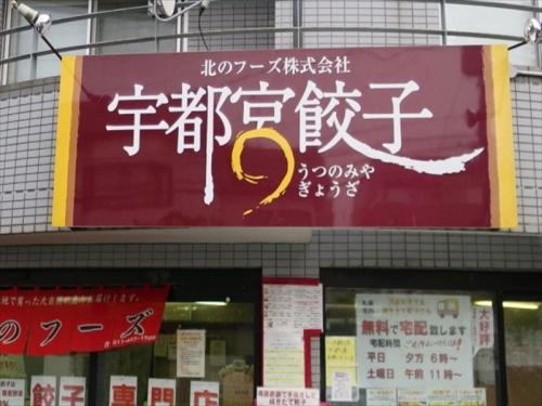 宇都宮餃子 (1)_R