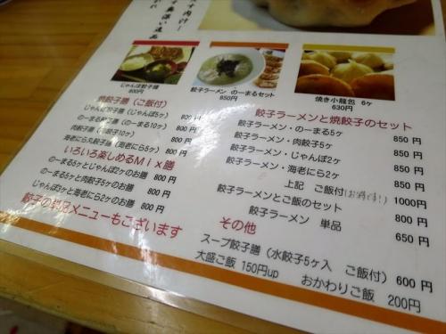 宇都宮餃子 (3)_R