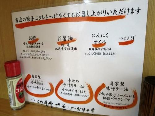 宇都宮餃子 (6)_R