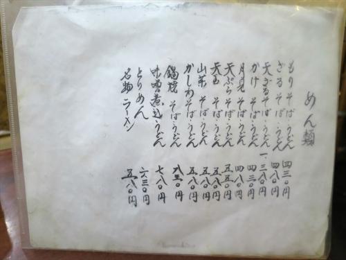 和松庵 (4)_R