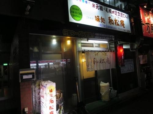 和松庵 (14)_R