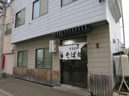 だるま軒② (1)_R