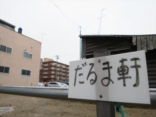 だるま軒② (8)_R