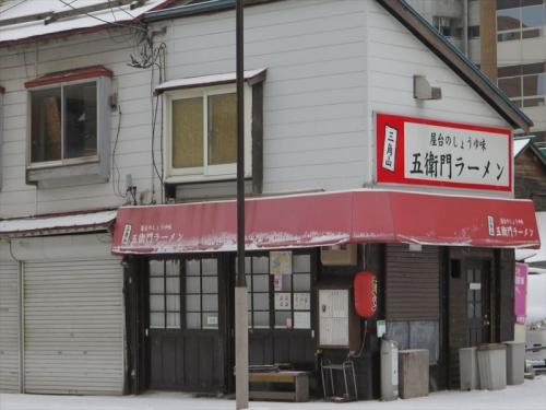 五衛門③ (3)_R