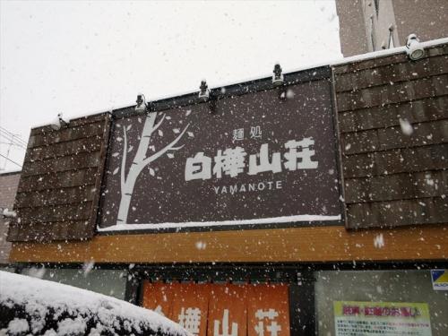 白樺山荘 (1)_R
